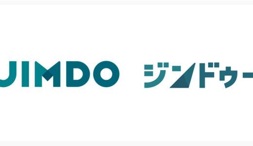 Jimdo(ジンドゥー)でネットショップを開設!手数料やネットショップ機能を使って作成する方法
