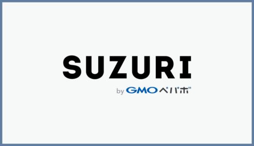BASEとSUZURIは連携機能はあるの?BASEでSUZURIの販売は可能?