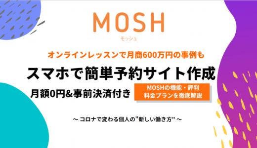 MOSHでオンラインサロンを始めるには?オンラインサロン運営の始め方