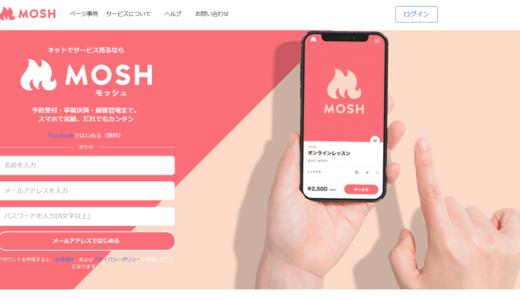 MOSHの使い方と評判!予約システムの作り方と口コミは?