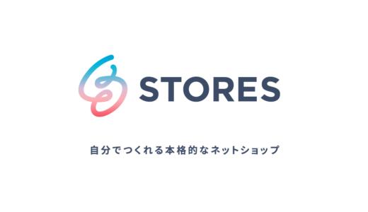 STORESでよく売れる商品は?STORESのネットショップでよく売れるものを解説